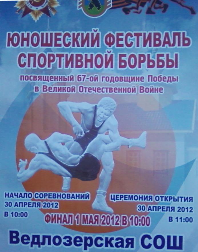 Турнир по вольной борьбе в Карелии